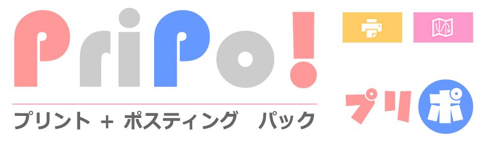 プリポ!|福岡市・北九州市エリアの【印刷+ポスティングパック】